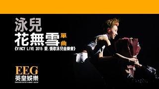 泳兒 Vincy《花無雪》[VINCY LIVE 2015 愛.情歌泳兒音樂會] [Lyrics MV]