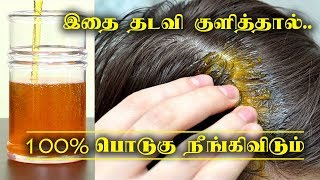 பொட�கை போக�க வீட�ட� வைத�தியம� | Anti-Dandruff Ayurvedic Treatment in Tamil