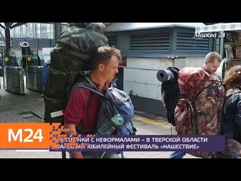 В Тверской области стартовал рок-фестиваль