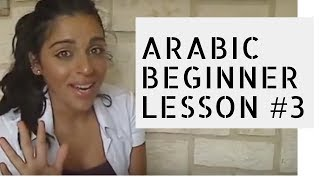 Arabic Beginner Lesson 3- How old are you?