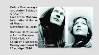 Debussy: Pour la danseuse aux crotales / performed by Polina Osetinskaya and Anton Batagov