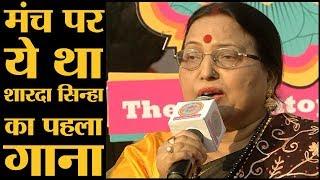 Sharda Sinha का स्टेज पर गाया पहला गीत । Dwar Ke Chekai । Hum Aapke Hain Kaun   Sahitya AAJ TAK