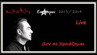 Notis Sfakianakis-Δεν σε Χρειάζομαι Live ('Εναστρον 2013/2014)