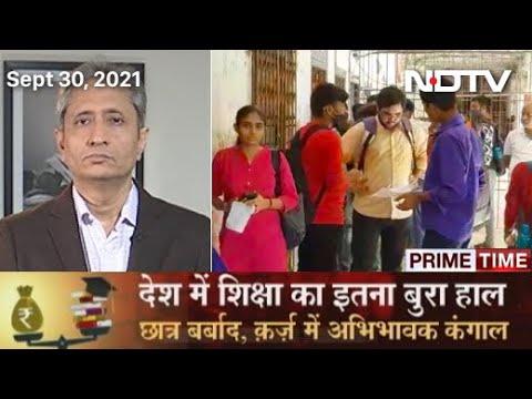Prime Time With Ravish Kumar: देश में शिक्षा का बुरा हाल, छात्र बर्बाद; कर्ज से अभिभावक कंगाल