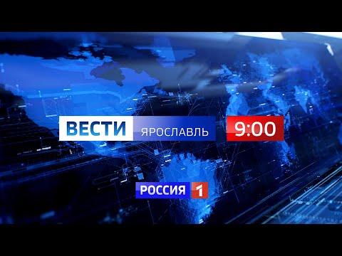 Вести-Ярославль от 6.05.2020 9.00