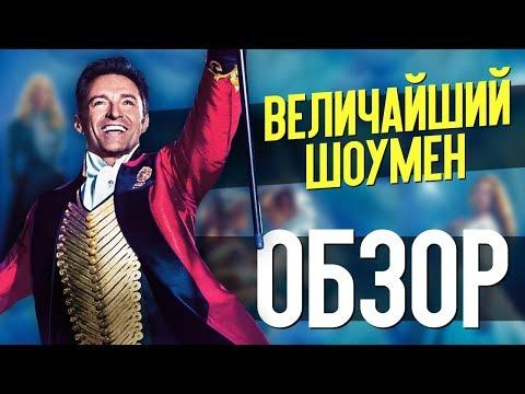ВЕЛИЧАЙШИЙ ШОУМЕН –  Хью Джекман снова пляшет (обзор фильма)