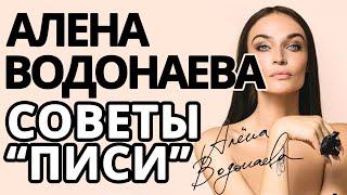 Алена Водонаева - Конфликт с Айзой, Настоящая женщина, Дом 2 // Ирина Чукреева