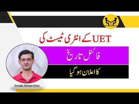 UET Entry test 2020 Final Dates announced for ECAT