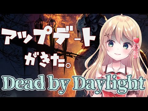 【DbD】アップデートきて色々変わったらしいね???/ Dead by Daylight【方言Vtuber/りとるん】※なりすまし被害中