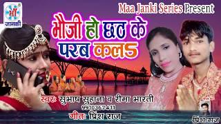 #REEMA_Bharti व Subhash Suhana का Superहिट नया Chhath Pooja Song || भउजी हो छठ के परब कलS || NEW
