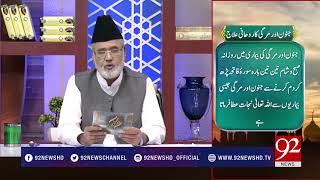 Quote   Hazrat Ali (RA)   13 July 2018   92NewsHD