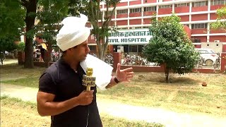 सरकारी अस्पताल जींद में जब अचानक पहुंचा करमू तो क्यों मच गई अफरा-तफरी! अनिल विज जी जरा ध्यान दो!