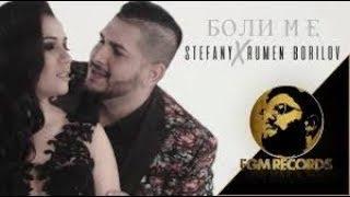 STEFANY & RUMEN BORILOV - BOLI ME   Стефани и Румен Борилов - Боли