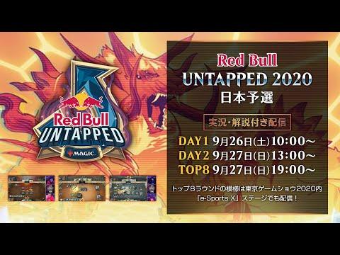 Red Bull Untapped 2020 日本予選 DAY1 / マジック:ザ・ギャザリング アリーナのサムネイル