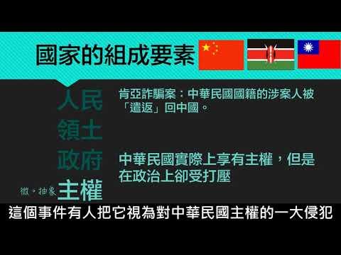 【八上公民】【觀念】國家的組成要素:政府、主權 - YouTube