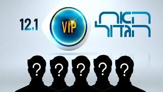 האח הגדול VIP רשימת הדיירים *מודלף*