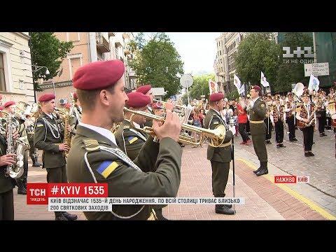 Столиця України святкує 1535-ий День народження