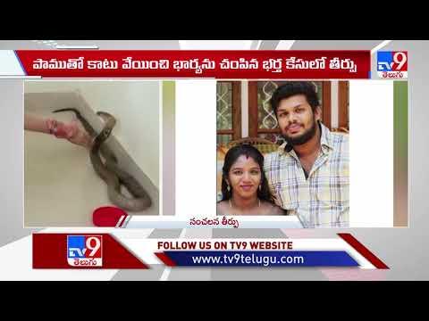 Kerala High Court : పాముతో కాటు వేయించి భార్యను చంపిన భర్త కేసులో  సంచలన తీర్పు - TV9
