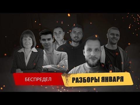 Разборы участников Партнерского беспредела за январь 2021
