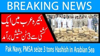 Pak Navy, PMSA seize 3 tons Hashish in Arabian Sea | 19 Sep 2018 | 92NewsHD