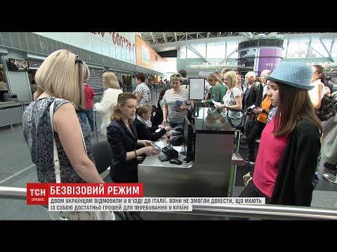 До Італії не пустили українців з біометричними паспортами