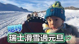 杜江霍思燕瑞士度假過元旦!嗯哼學滑雪耍帥樣子呆萌可愛~