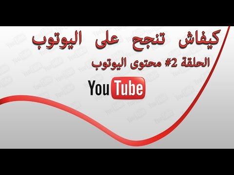 كيفاش تنجح فاليوتوب - الحلقة #2 محتوى اليوتوب