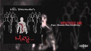 Νότης Σφακιανάκης - Κρατησέ με | Notis Sfakianakis - Kratise me - Official Audio Release