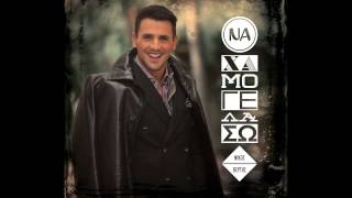 Nikos Vertis - Na xamogelaso (Official)