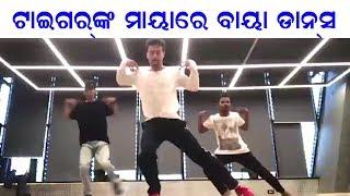 Maya Re Baya Full Dance Video by Tiger Shroff