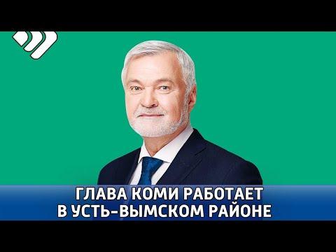 Программа визита Главы Коми в Усть Вымский район выдалась крайне насыщенной