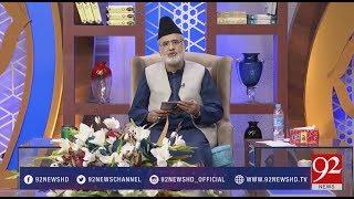 Quote | Hazrat Syedna Ali Ul Murtaza (R.A) | 26 June 2018 | 92NewsHD