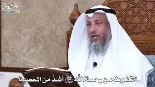 1028 - القنوط من رحمة اللَّه جل وعلا أشدُّ من المعصية - عثمان الخميس