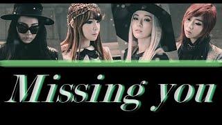 2NE1 - MISSING YOU (Colour Coded Lyrics)