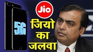अभी-अभी : अंबानी ने JIO के हर ग्राहक को दिया तोहफा, खुशी से उछल पड़ेंगे JIO free