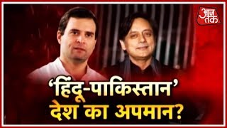 'हिन्दू पाकिस्तान' देश का अपमान? Tharoor के बयान से किसको नुक्सान?   Halla Bol   Anjana Om Kashyap width=