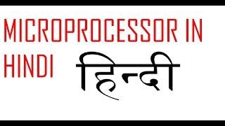 Microprocessor in Hindi | Introduction width=