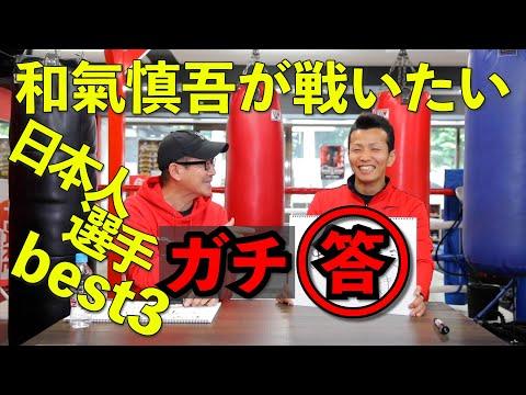 和氣慎吾がガチで戦いたい日本人選手Best3発表!!