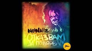 Nowallz - Отказвам да повярвам
