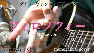 【歌詞付き】 フィロソフィー ~CM size ver.~ (『ダイドーブレンド』CMソング) - amazarashi (monogataru cover)