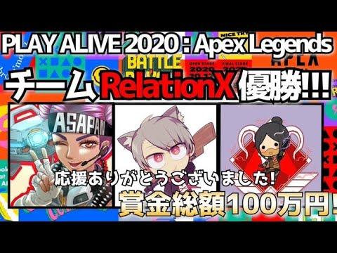 ふ apex ゆ な