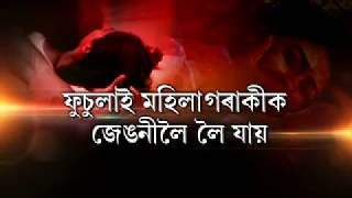 Mother raped in front of child in Dhing, Assamese  Braking news width=