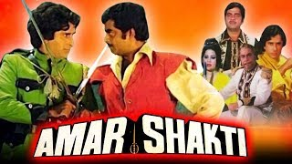 Amar Shakti (1978) Full Hindi Movie | Shashi Kapoor, Shatrughan Sinha, Sulakshana Pandit, Alka