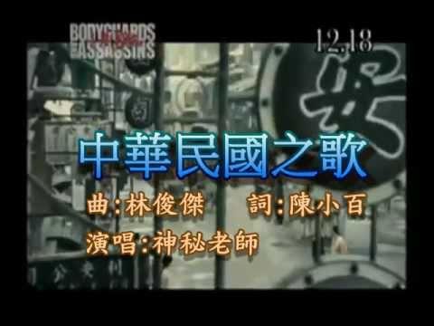 六上2、3、4     中華民國之歌 (江南 之 民國在台灣) - YouTube