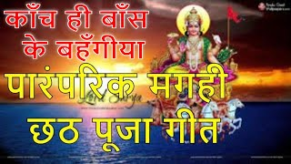 छठ गीत!,chhath geet sharda sinha ,chhath mp3  chhath song download  chhath geet mp3