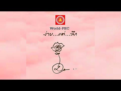 ง่ายแต่ลึก World-PEC  EP.6  : ทางเดินของใจ
