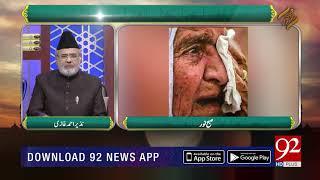 Subh E Noor | Waldeen ki Raza Aur Khushion Ki Ahmiyat | 23 August 2018 | 92NewsHD
