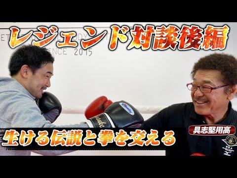 【山中慎介×具志堅用高2】具志堅さんとマススパー!