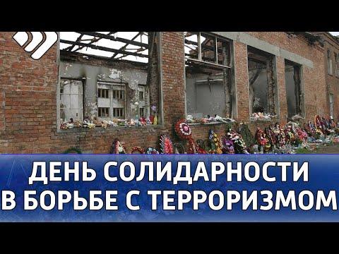 Сегодня в России – День солидарности в борьбе с терроризмом.