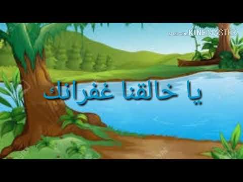 أنشودة يا ذا الأسماء الحسنى..مشاري العفاسي
